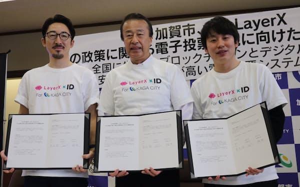 電子投票の実現へ向け、宮元陸・加賀市長(中央)は連携協定を結んだ(3日、加賀市)