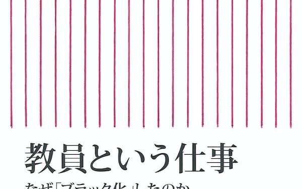 (朝日新書・790円)