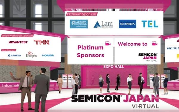 オンラインで開催された半導体製造装置の国際展示会「セミコン・ジャパン2020バーチャル」