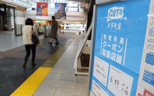 「Go To トラベル」は信越の観光需要を底上げしてきた(15日、長野駅)