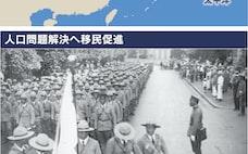 敗戦75年 日本なぜ開戦?