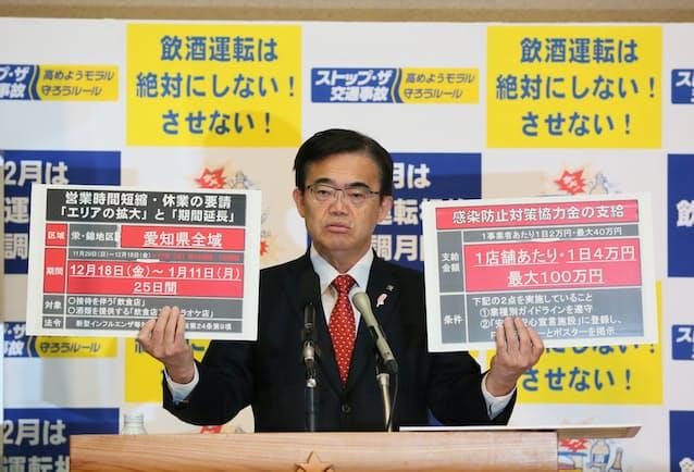愛知 県 感染 防止 対策 協力 金