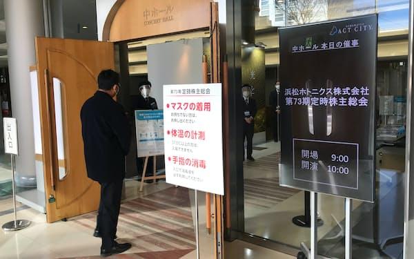 来場を控えるよう事前に求めたため、株主の出席は僅かにとどまった(18日、浜松市内)
