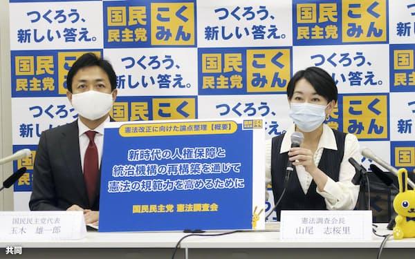 記者会見する国民民主党の山尾志桜里憲法調査会長(右)と玉木代表(7日、国会)=共同