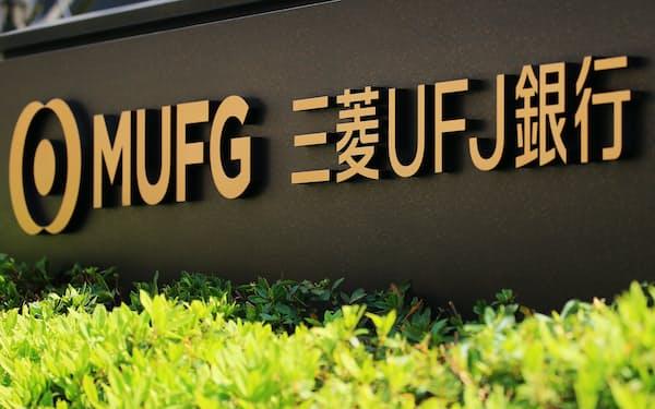 三菱UFJ銀行は初めて常務執行役員から頭取を起用する