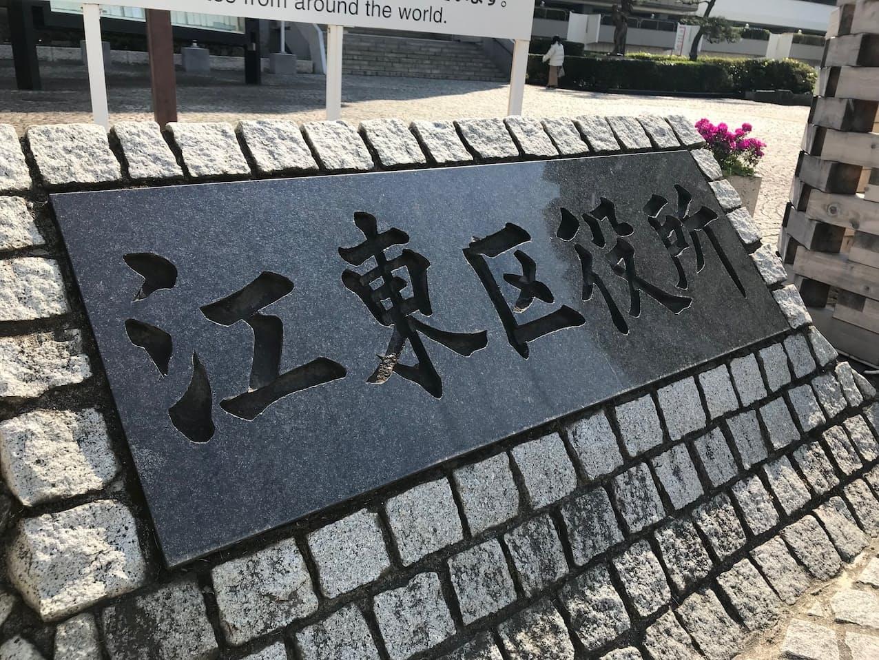 コロナ 感染 区 者 江東