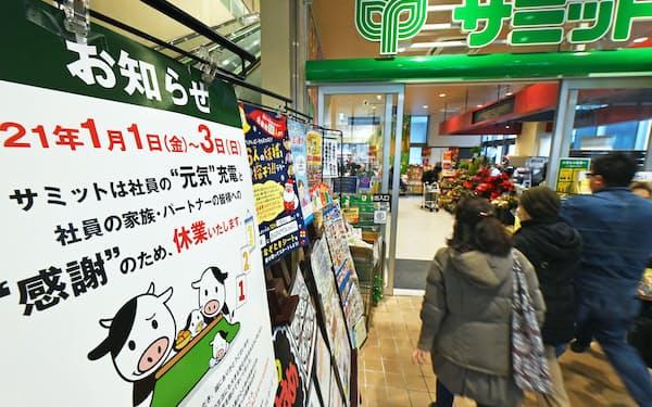 スーパー「サミット」の店頭に掲示された休業を知らせるポスター(東京都中野区の東中野店)
