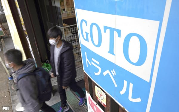 名古屋城の土産物店に張られた「Go To トラベル」の表示=19日午前、名古屋市