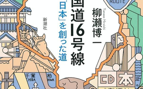(新潮社・1450円)