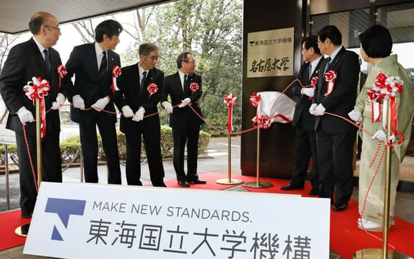 名古屋大学と岐阜大学は東海国立大学機構を設立した