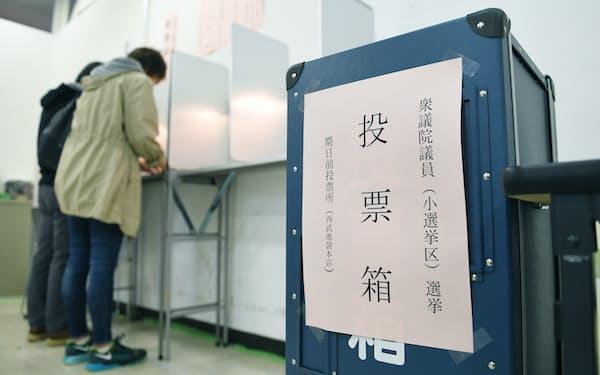 衆院選の期日前投票所