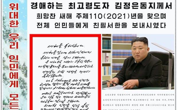 金正恩氏の直筆書簡を掲載した1日付の労働新聞(コリアメディア提供・共同)