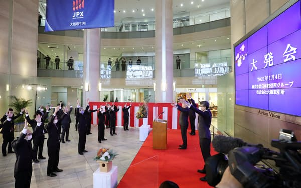 大阪取引所の大発会で万歳する市場関係者(4日午前、大阪市中央区)
