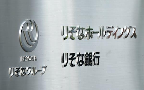 りそなHDは追加出資を通じ、日本IBMとの連携を強化する