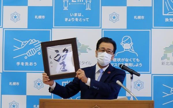 札幌市の秋元克広市長は今年の漢字に「望」を選んだ(4日、札幌市)