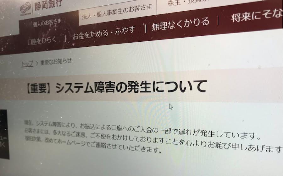 Atm 静岡 銀行