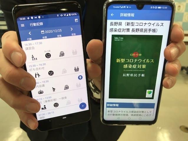 長野 県 コロナ 速報 最新