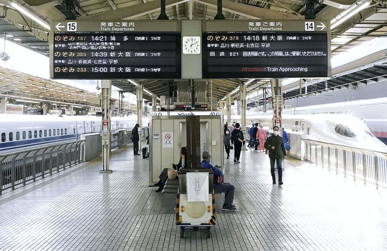 東海道 新幹線 半額