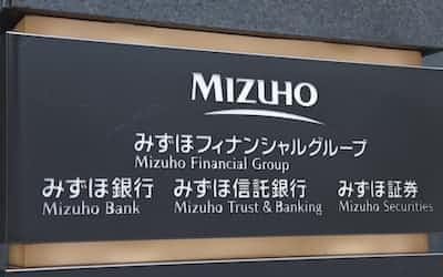 みずほは銀行と証券の一体化を進める