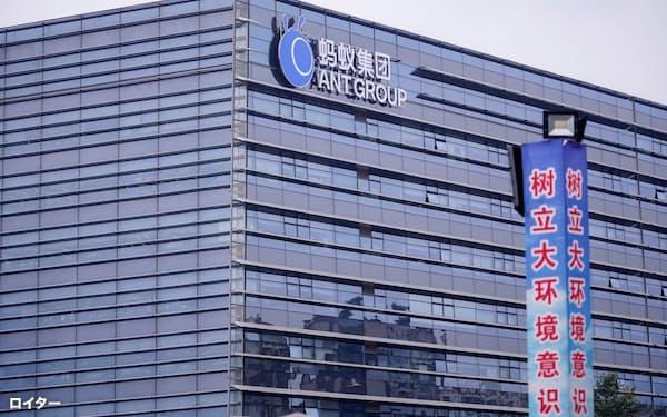 中小企業向けの小口融資などアントが果たしてきた金融機能を評価する声も少なくない(中国浙江省杭州市のアント本社ビル)=ロイター