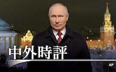 プーチン体制という名の怪物 始まった危険なゲーム