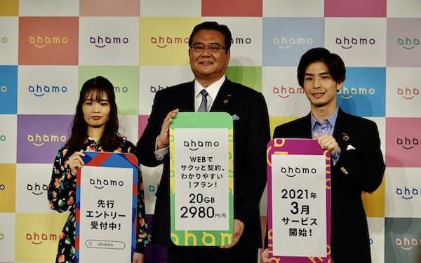 NTTドコモは新料金プラン「ahamo」を3月に始める