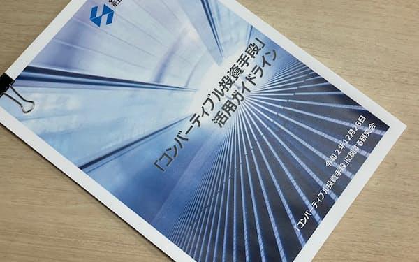 経済産業省が公開する「『コンバーティブル投資手段』活用ガイドライン」