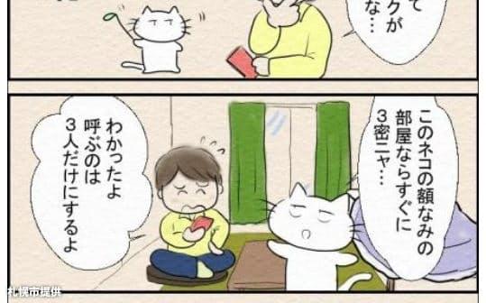 札幌市はイラストで宅飲みへの注意を呼びかける(同市提供)