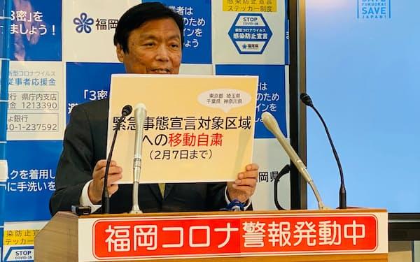 緊急事態宣言の対象地域への移動自粛を呼びかける福岡県の小川洋知事(福岡市)