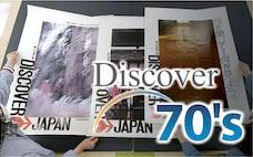 戦後の転換期だったあの頃 「Discover 70's」まとめ読み