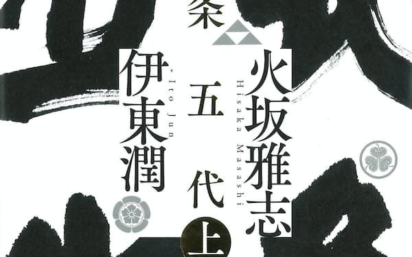 (朝日新聞出版・上1900円、下1950円)