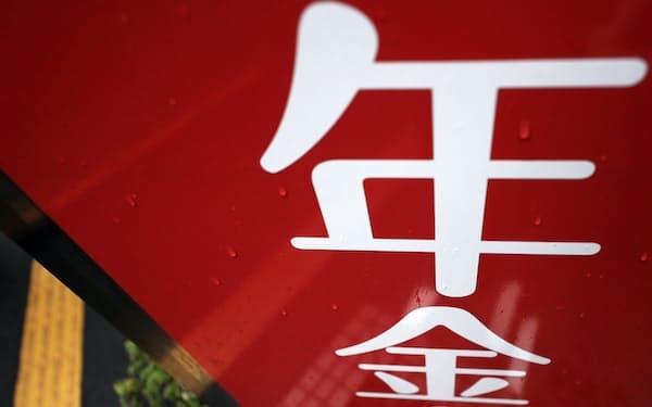 年金事務所の看板(東京都内)