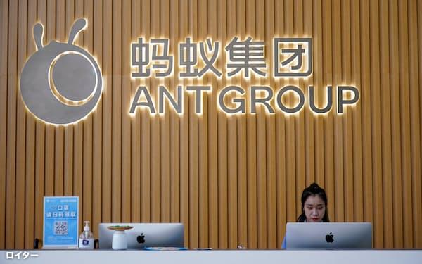 アント・グループは事業構造の再編を進める=ロイター