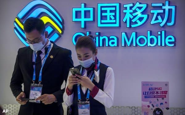 中国移動はNYSEで取引停止に(20年10月、北京市内の展示会)=AP