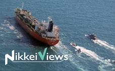 韓国タンカーの拿捕、にじむイランの苦悩