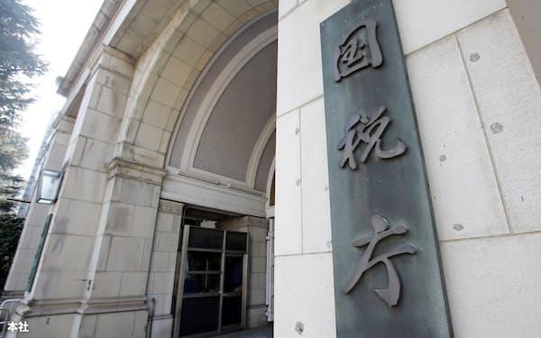 国税庁(東京・霞が関)