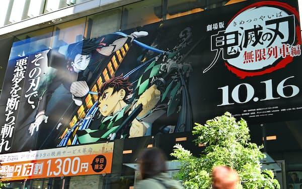 大ヒットとなったアニメ映画「劇場版『鬼滅の刃』無限列車編」の看板(東京・新宿)