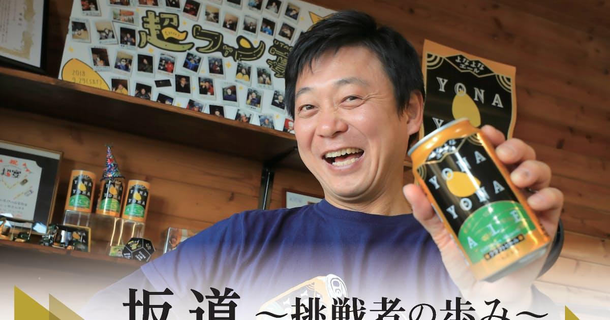 クラフトの旗手 井手直行氏(1)ビールで人生に幸せを