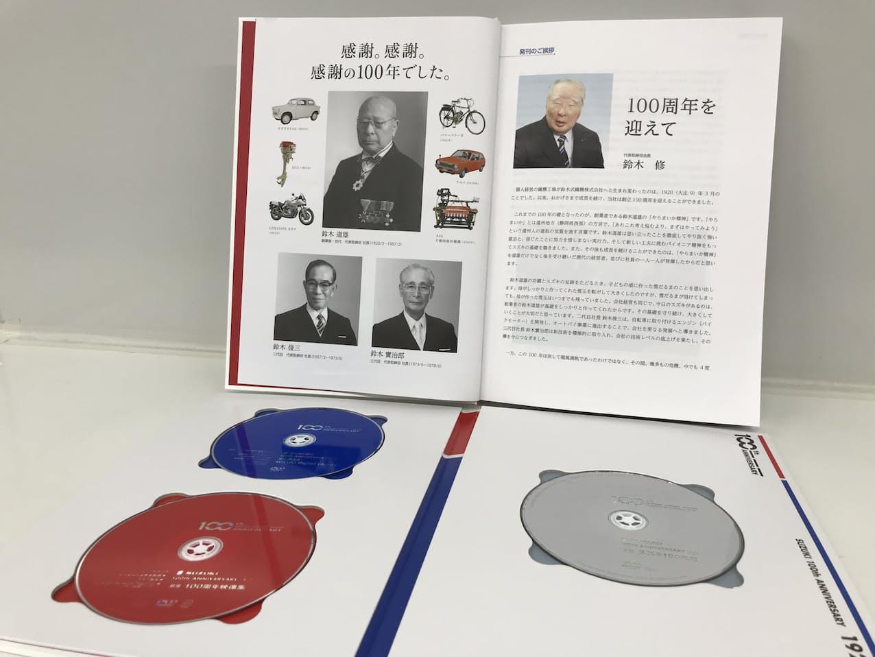 創立100周年を記念して発刊した「スズキ100年史」