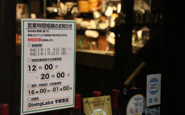 県は飲食店への時短要請を宇都宮市から県全域に広げる(写真は時短営業中の市内の飲食店)