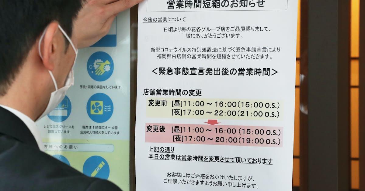 解除 福岡 事態 宣言 緊急 緊急事態宣言「解除は困難と判断」福岡県 政府に延長を要請