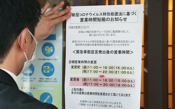 梅の花は営業時間の短縮を知らせる張り紙を店頭に表示した(13日、福岡市の天神店)