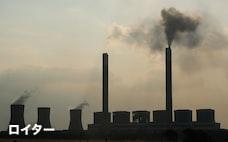脱炭素、投資家の圧力一段と 債券・融資の指針も整備
