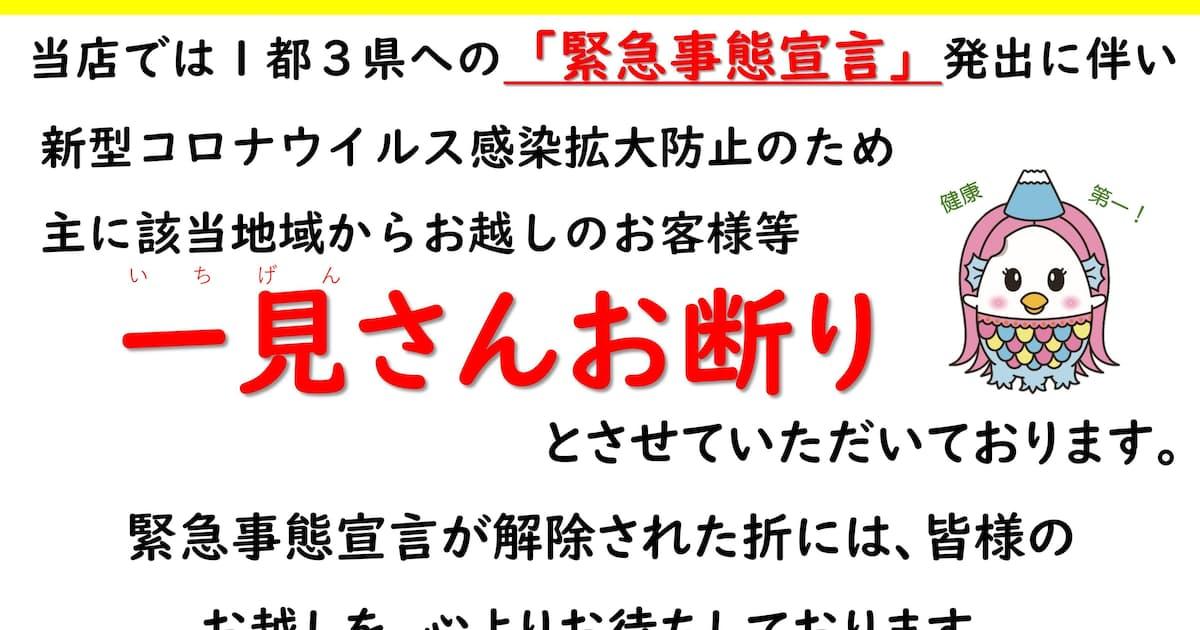 人 お断り 日本 客 日本人お断りの沖縄ラーメン屋「麺屋 八重山style」Facebook荒らされる