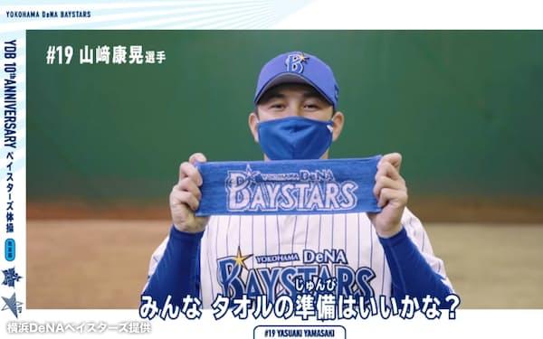 山崎康晃投手が教える「ベイスターズ体操」の動画は球団公式YouTubeで公開している