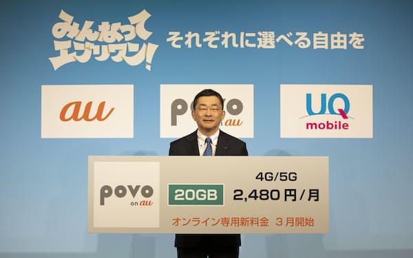 「基本料金は(大手3社で)最安値を目指した」と話すKDDIの高橋誠社長