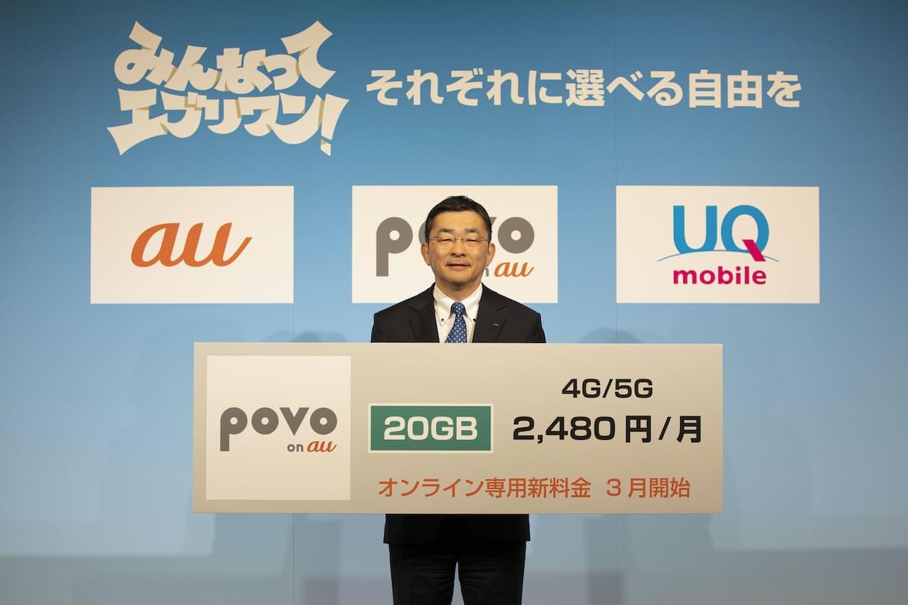 記者会見で「基本料金は(大手3社で)最安値を目指した」と話したKDDIの高橋誠社長