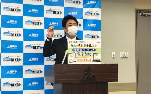 福岡市は電子契約の実証実験を発表(15日、福岡市)