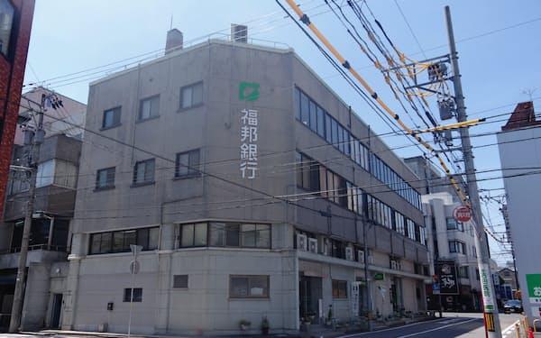 福邦銀行は公的資金の返済を前倒しする(福井市の本店、2019年撮影)
