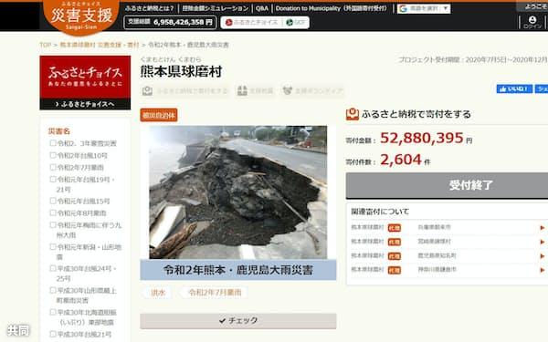 熊本県球磨村への寄付金額を伝える納税仲介サイト大手「ふるさとチョイス」の画面=共同